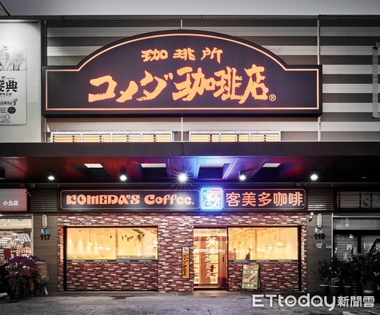 南部第2家店還是在府城 日本名古屋咖啡台南民生店籌備中 | ETtoda