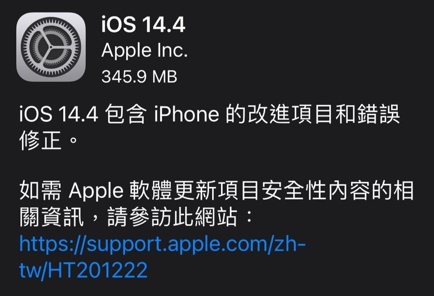 ▲▼iOS14.4更新。(圖/翻攝自iPhone)