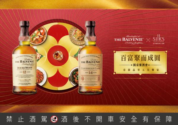 好評再升級!百富X晶華酒店推出期間限定「春節五星饗宴」 讓新年團圓更有滋味