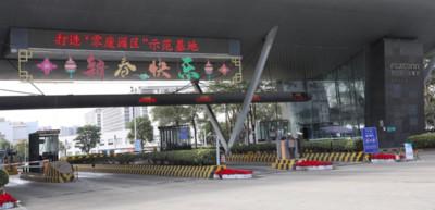 鴻海攜手UL認證公司 打造深圳龍華廠成「零廢園區」