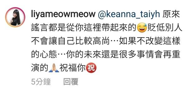 ▲莉婭在Keanna發文底下留言互嗆。(圖/翻攝自Keanna Instagram)
