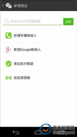 槓上LINE!WeChat Web for mac 版本下周一上線| ETtoday3C家電