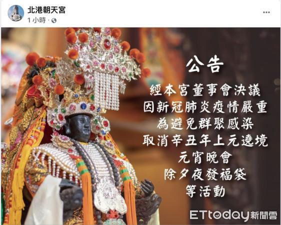 北港朝天宮董事會最新公告!「取消」除夕夜發福袋、上元遶境 | ETtod