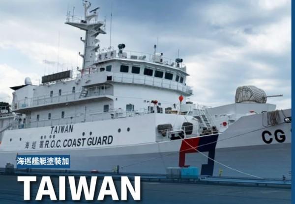 海巡艦TAIWAN字樣挨批作秀 林俊憲反擊:國民黨到底害怕什麼? | E