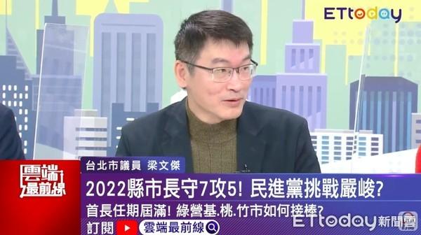 影/民進黨2022縣市長守7攻5?梁文傑坦言「不好選」 | ETtoda