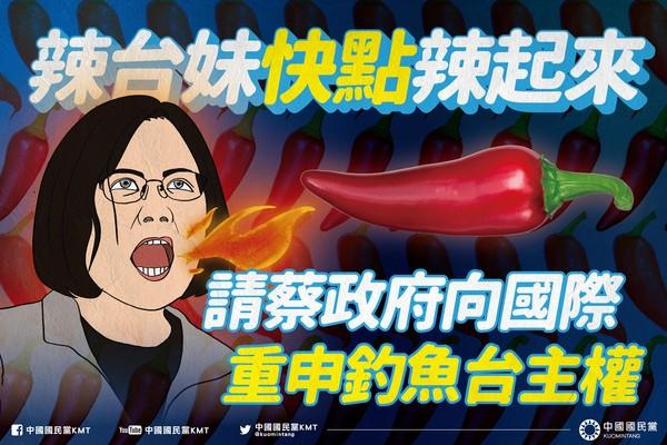 中、日對峙釣魚台 國民黨喊話蔡英文「重申主權」:辣台妹快辣起來   ET