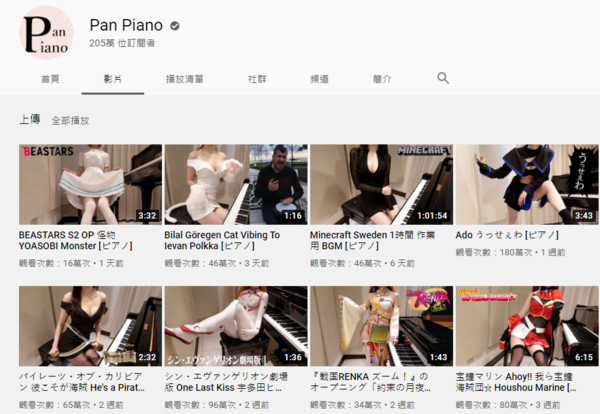 ▲小P的YouTube頻道擁有205萬人訂閱。(圖/翻攝自Pan Piano YouTube)