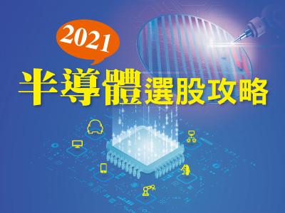 先探/2021半導體選股攻略