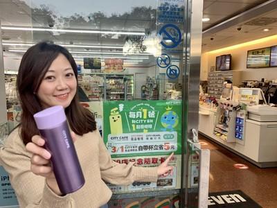 小7新方案!每月1日自帶杯現折5元 CITY系列飲品優惠全適用
