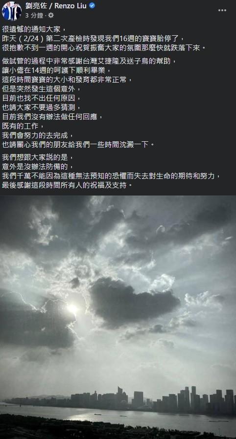 ▲趙小僑寶寶沒保住。(圖/劉亮佐臉書)