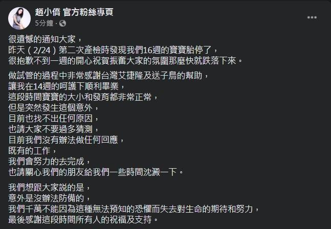 ▲▼趙小僑發文。(圖/翻攝自臉書/趙小僑)