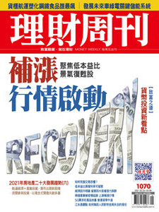 理財周刊/貨幣投資新看點
