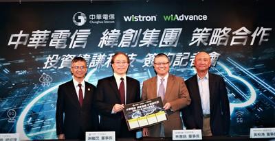 中華電信入股緯創子公司 打造5G雲服務平台