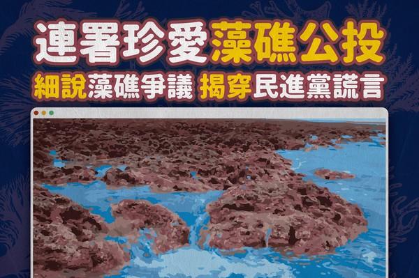 國民黨揭蔡政府謊言 控四大「不敢面對的藻礁爭議」 | ETtoday政治