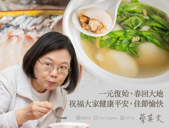 蔡英文吃「龍膽石斑湯圓」賀元宵 潘孟安:加香菜更好吃 | ETtoday