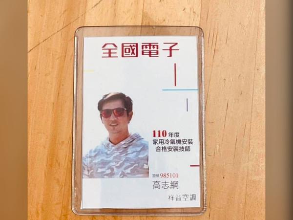 """[新聞] SPC-高志綱""""斜槓人生""""秀冷氣安裝技師證照"""