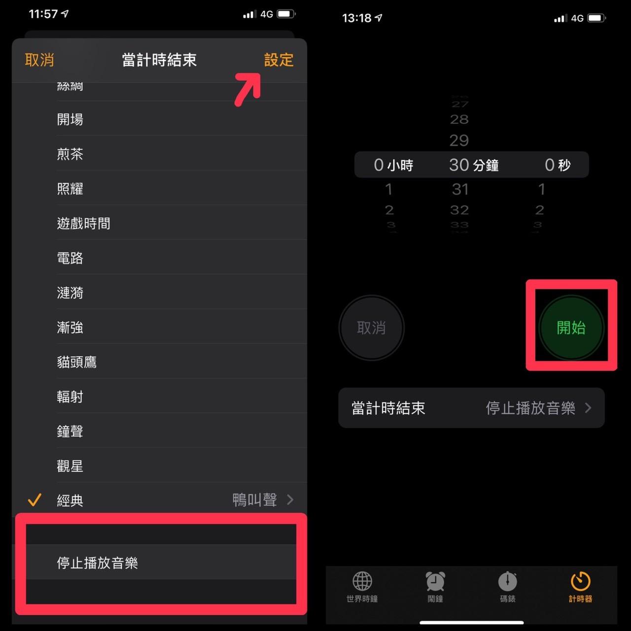 ▲▼iPhone自動關閉音樂功能。(圖/翻攝自iPhone)
