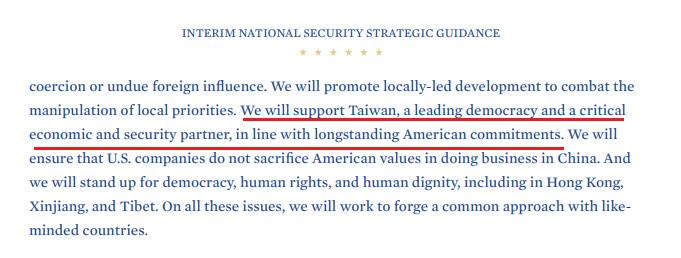 國家安全戰略指導,美國,拜登,中美關係,台美關係,軍事