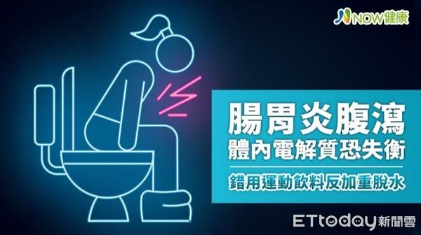 腸胃炎腹瀉體內電解質恐失衡 錯用運動飲料反加重脫水 | ETtoday探