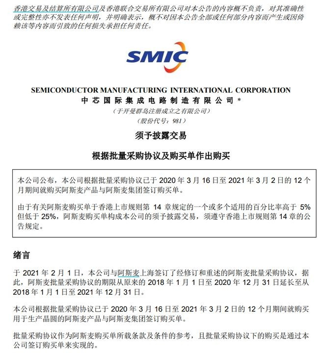 [新聞] 中芯買到光刻機了!與ASML簽下12億美元