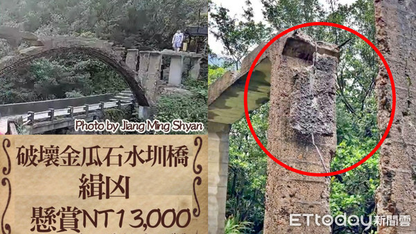 瑞芳古蹟「水圳橋」遭亂爬破壞 里長「懸賞13000元」網路緝凶