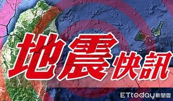快訊/北部深夜一晃!22:24發生規模4.7「極淺層地震」