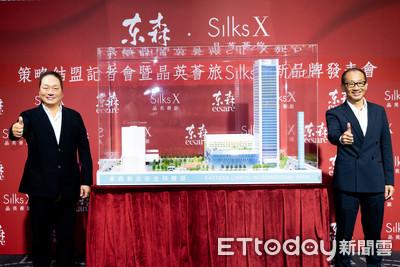 東森結盟晶華開頂級飯店 全球首發「晶英薈旅」新品牌2025年開幕