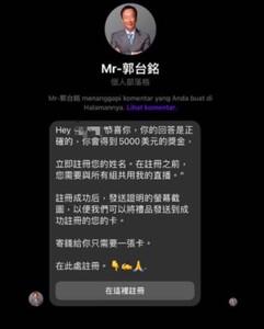 網瘋傳直播送5千美金 郭台銘急公告「小心詐騙」:不辦贈獎活動