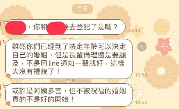 情侶登記用LINE告知被嫌「沒禮貌」 阿姨竟唱衰:不被祝福的婚姻