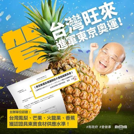 [新聞] 台灣水果賣出去了! 蘇貞昌:鳳梨等4水