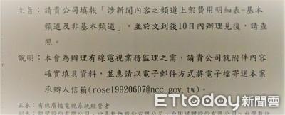 華視付費上架CH52有差別待遇?NCC調查新聞台上架費用