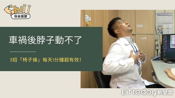 車禍撞擊⋯頸椎彎成S型!醫授3招「椅子操」 每天1分鐘助舒緩 | ETt