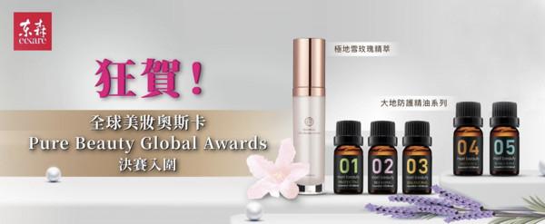 ▲▼台灣之光!東森ecKare保養品入圍美妝奧斯卡決賽 代表台灣再度進軍國際。(圖/東森直消電商提供)