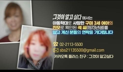 ▲▼韓媒公開女童「親生母親」石女的照片。(圖/翻攝自該節目臉書粉專)