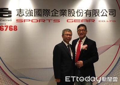 全球最大足球鞋製造商在台灣 志強國際四月下旬正式掛牌上市
