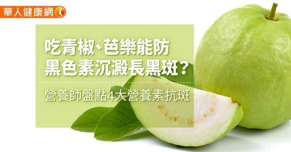 吃青椒、芭樂能防黑色素沉澱長黑斑?營養師盤點4大營養素抗斑 | ETto