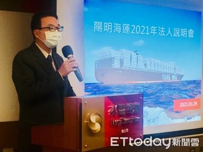 航海王換陽明「2021營運可望維持獲利」 未來2年再交付15艘新船