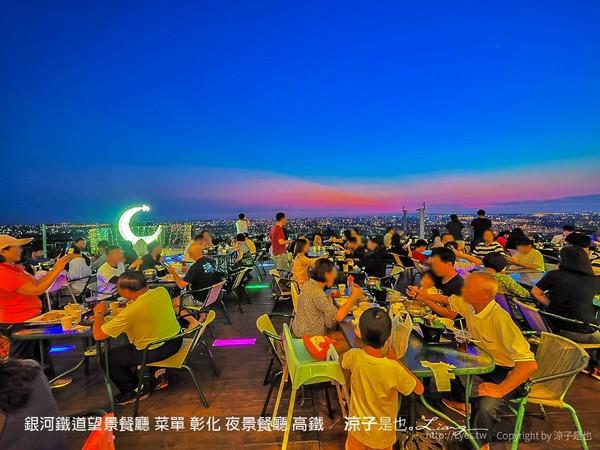 漸層夕陽美如畫!彰化高鐵夜景餐廳 浪漫星空帳+月亮椅超好拍 | ETto