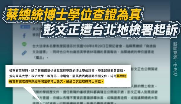 彭文正指蔡英文「假博士」被起訴 民進黨:不實造謠浪費社會資源 | ETt