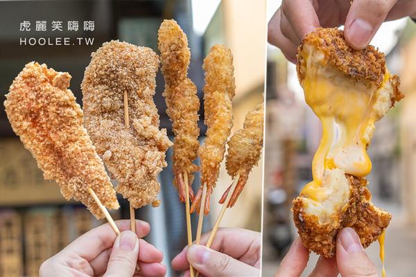 爆漿起司超療癒!高雄新開手作炸物店 必吃酥脆雞肉串+鮮甜炸蝦 | ETt