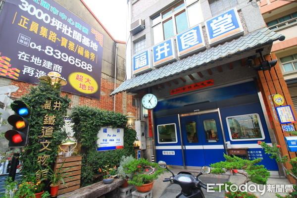 鐵道迷必去!彰化鐵路餐廳「福井食堂」 體驗在藍皮忘憂火車吃便當 | ET