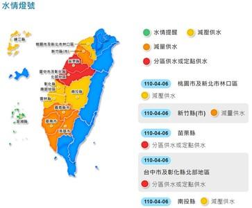 快訊/桃園即日起全日減壓供水 新竹、高雄及台南工業戶提高節水率