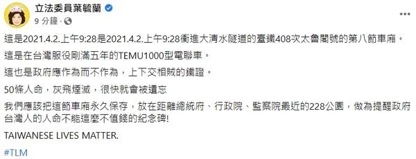Re: [新聞] 葉毓蘭提議永久保存「第8節車廂」:放在