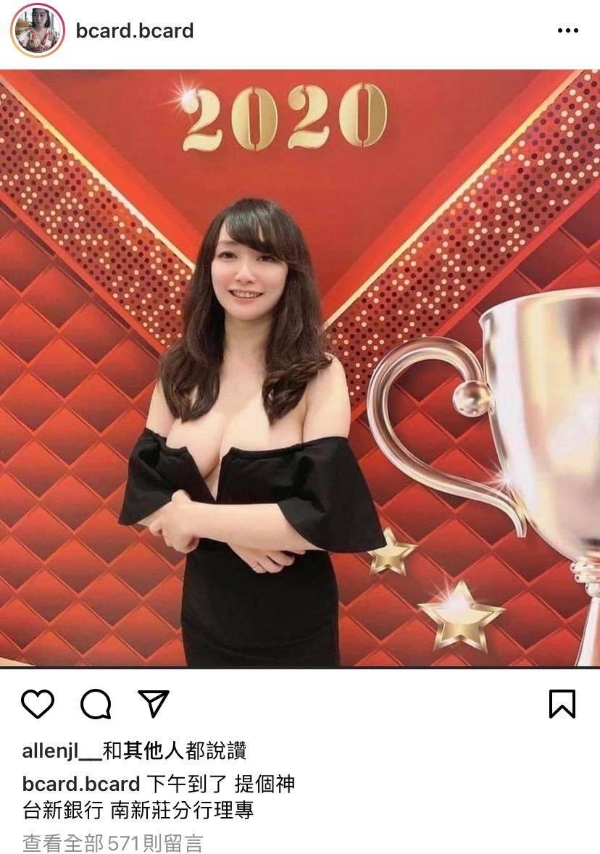▲▼台新銀行慶功宴照片火了。(圖/翻攝自PTT、IG)