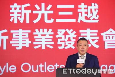 新光三越首度進軍OUTLET購物市場 吳昕陽:今年營收衝820億再拚新高