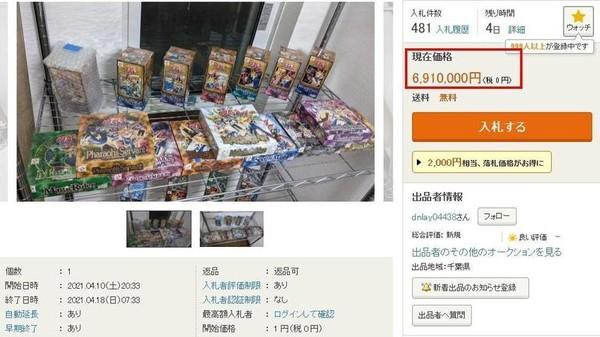 人妻完美復仇!怒售出軌夫「遊戲王卡」 拍賣價飆破691萬