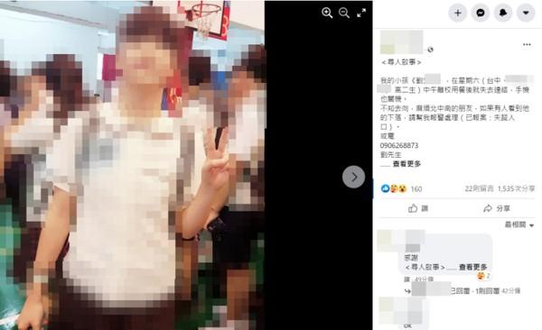 快訊/找到了!台中女高中生失蹤4天「遭男網友拐走」 爸爆氣喊告