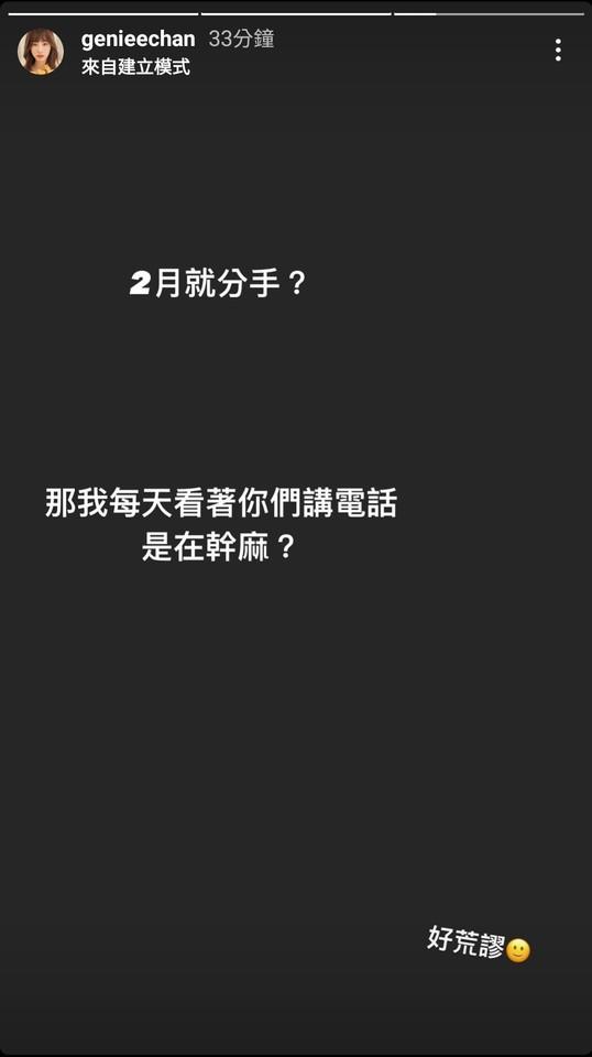 [新聞] 何孟遠「2月就分手」遭打臉! 陳敬宣怒