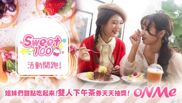 【廣編】首款女生做主美食交友APP「oNMe」即將上市!女生做主 想約才