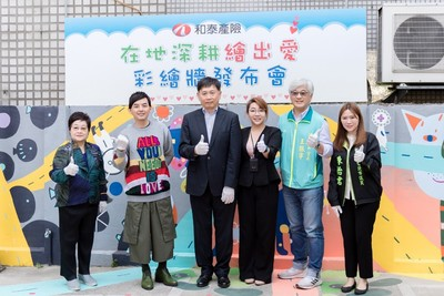 銀行、壽險推廣公益! 催生線上藝文、台北轉運站彩繪牆